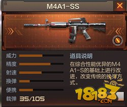CF手游《穿越火线:枪战王者》m4a1-ss怎么样?m4a1-ss好不好?