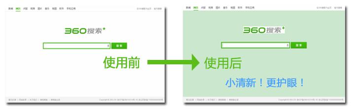 360安全浏览器怎么更改网页背景颜色为绿豆沙色