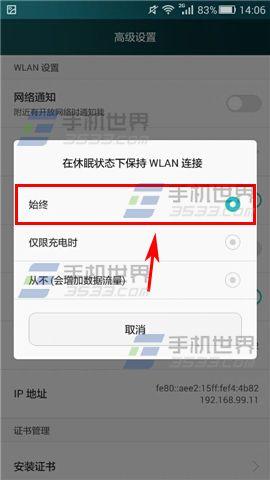 华为P8黑屏后WiFi断开没有网怎么办