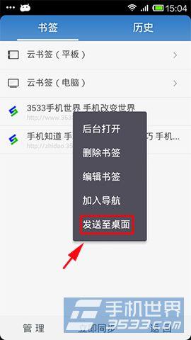 UC浏览器书签怎样发送到手机桌面