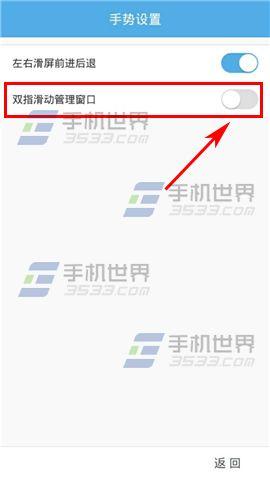 怎样关闭UC浏览器双指滑动管理窗口