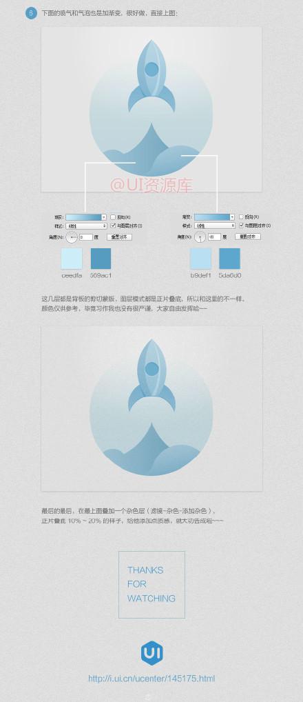 PS绘制设计火箭图标UI设计