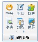 QQ拼音输入法截图功能在哪里