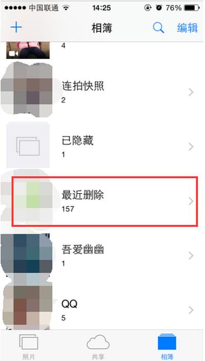 ios9误删照片如何找回