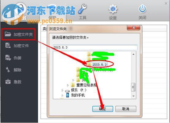 电脑上如何给文件夹加密码