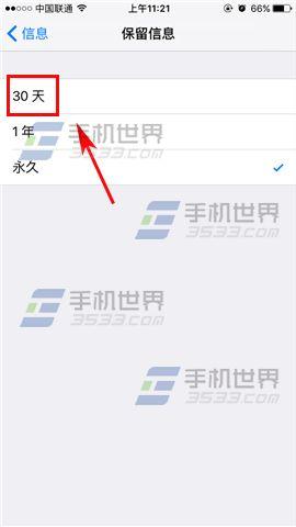 苹果iPhone6sPlus怎么自动删除短信