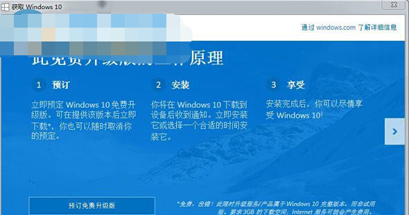 win7系统怎么关闭升级win10提示消息