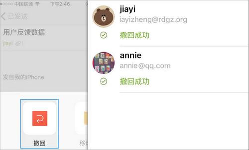 QQ邮箱有撤回功能吗