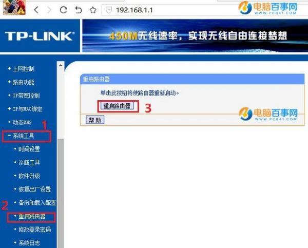 TP-Link路由器怎么设置Wifi无线网络
