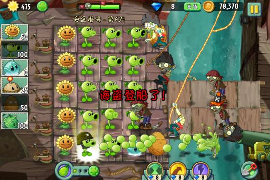 《植物大战僵尸2》海盗港湾第6天通关攻略