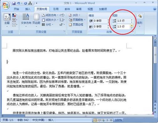 怎么调整word2007段落间距