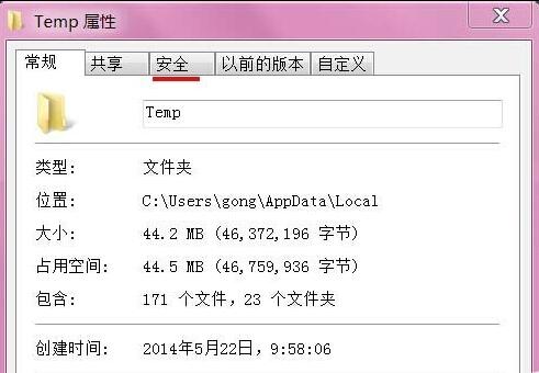 Win7系统安装时出现错误代码0x800700B7怎么办
