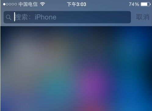 iPhone 6怎么快速搜索应用