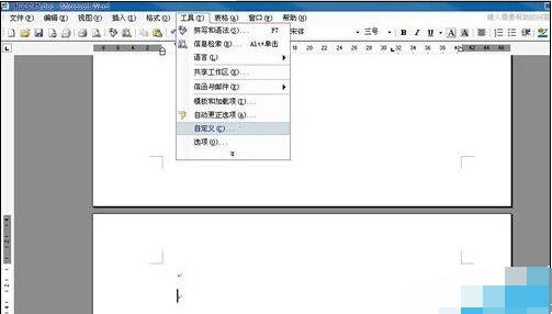 word文档中发送邮件功能怎么使用