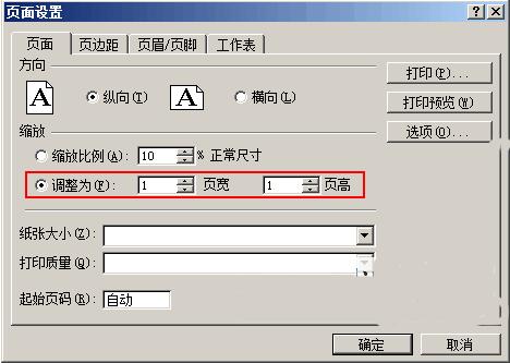 Excel怎么自动缩小打印