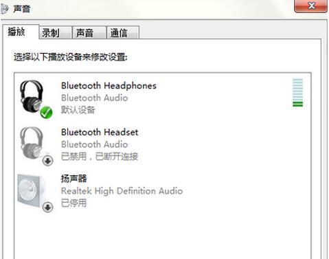 Win7系统蓝牙耳机音质差怎么调节