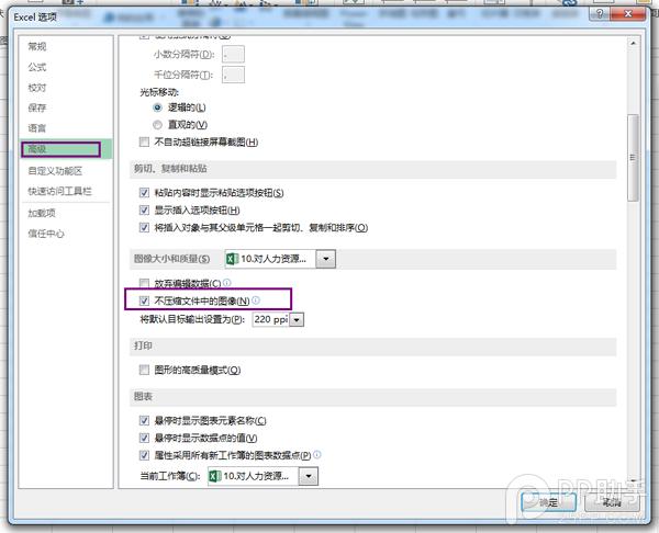 Excel2013如何取消图片自动压缩