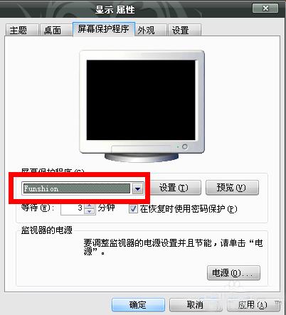 电脑屏幕上自动跳出风行网广告怎么办