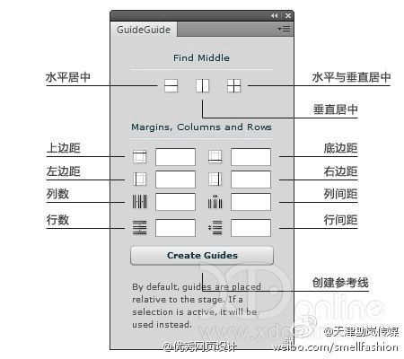 PS参考线辅助插件GUIDEGUIDE免费下载及使用说明