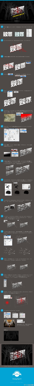 折纸水墨质感等9个PS特效字体设计技巧