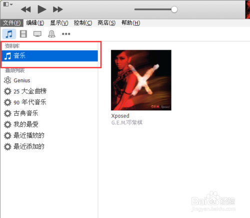 苹果6s怎么设置铃声 苹果6s把音乐设置为铃声的方法