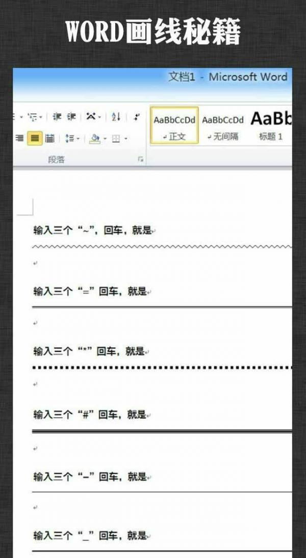 PPT、PS、WORd、Excel、Mac快捷键及常用技巧大总结