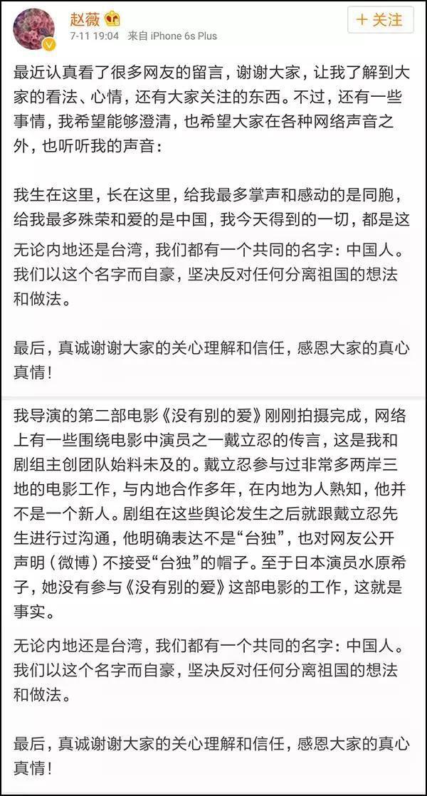 赵薇事件始末天涯曝光 众多明星能为赵薇撑腰的居然是他【图】