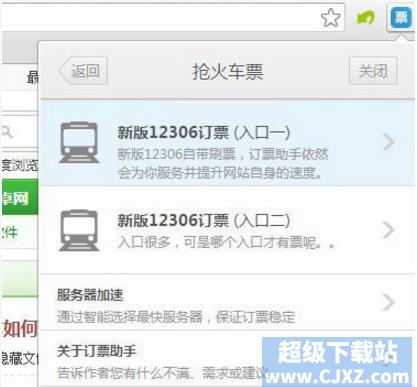 哪些浏览器抢票比较好用?好用的抢票浏览器介绍