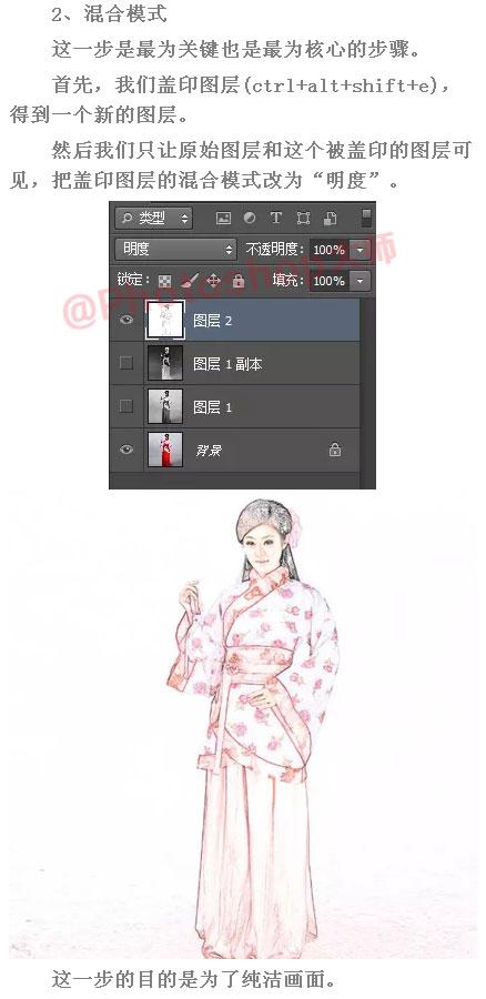 photoshop设计打造仿手绘工笔画素描效果