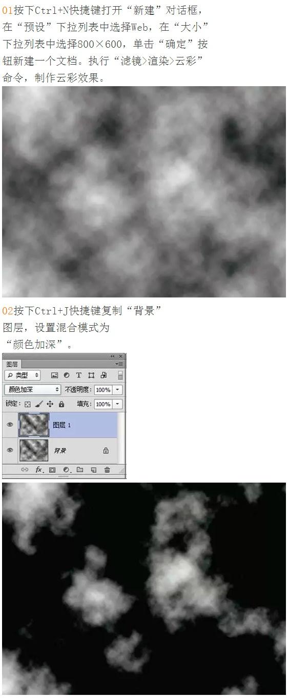 PS快速设计制作浪漫的七夕心形云朵教程