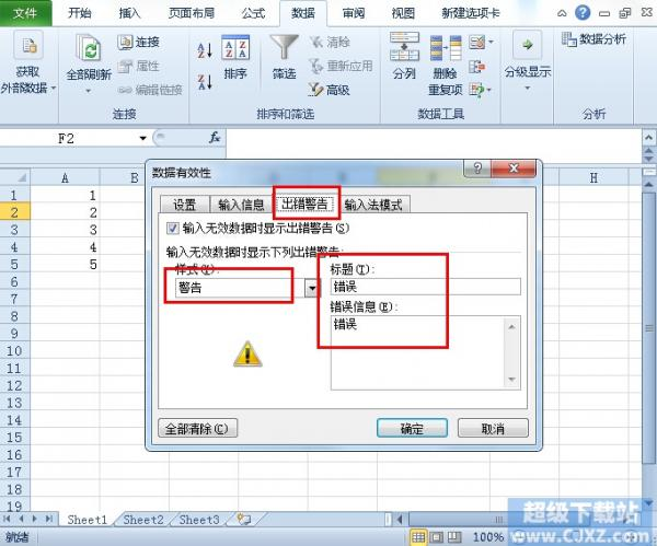 Excel2010怎么限制单元格字符个数