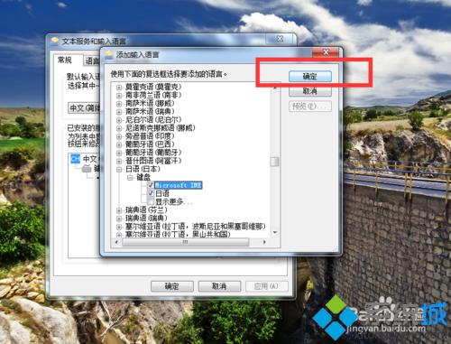 win7系统怎么添加日语输入法