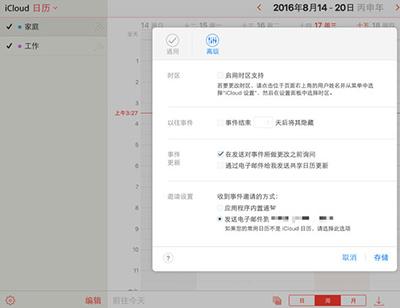 iphone日历广告怎么禁止