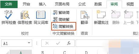 Excel怎么把简体转换成繁体