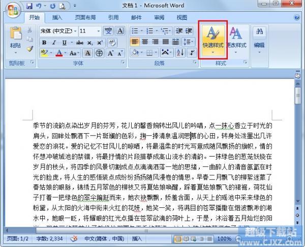 Word使用样式集及主题美化文档方法