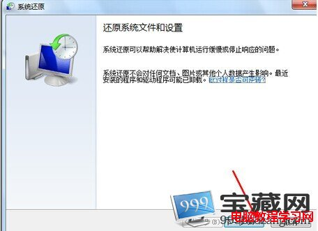 win7系统设置一键还原教程