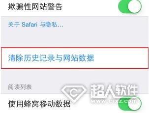 iPhone怎么批量删除Safari浏览记录