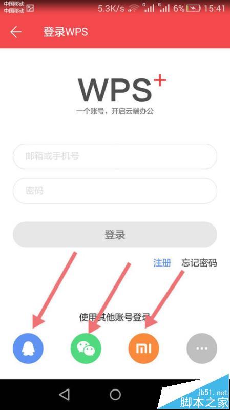 手机WPS Office怎么给文档设置密码?