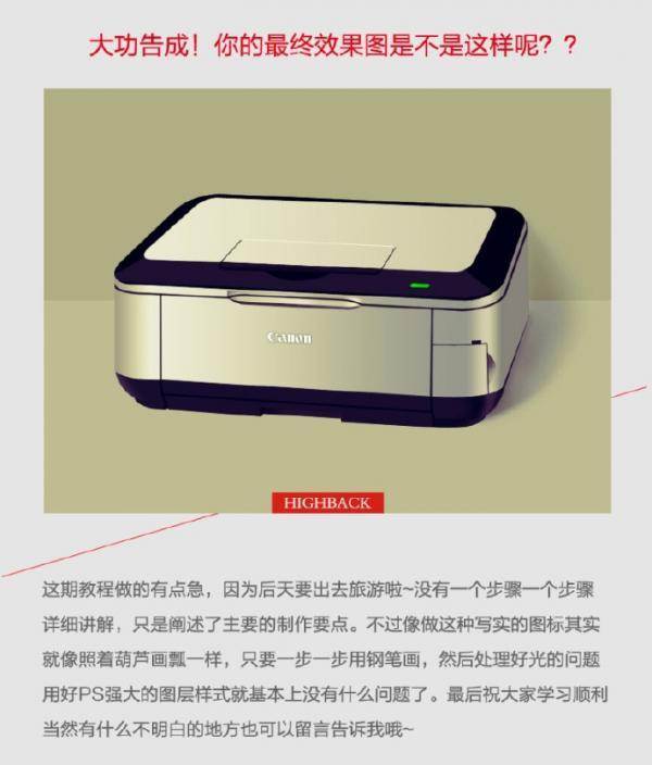 UI鼠绘逼真打印机ICON图标