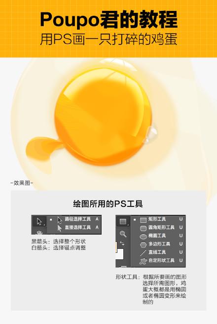 PS绘制设计碎鸡蛋图标效果