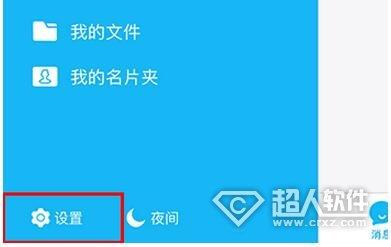 iPhone怎么清除QQ缓存?
