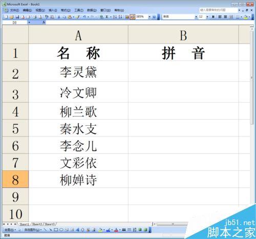 excel怎么批量将汉字转换成拼音
