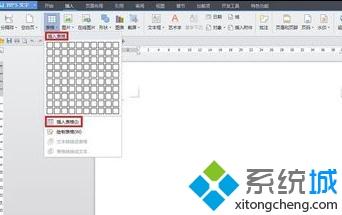 win7系统在wps文档中添加图表的方法