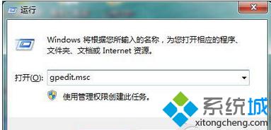 Win7系统管理员账户名称怎么修改