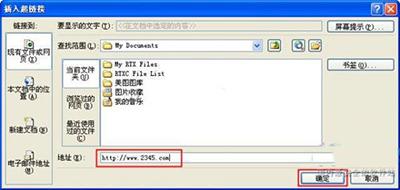 excel2010如何插入超链接