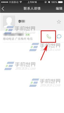微信怎么免费打电话