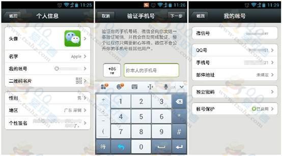 微信账号防盗方法