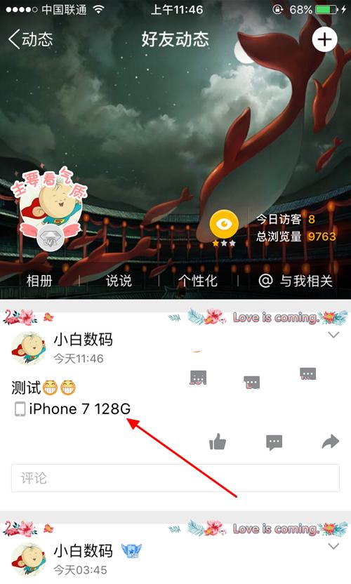 QQ空间iphone7尾巴:qq空间发说说显示来自iphone7客户端教程