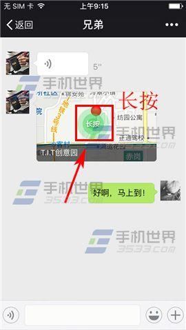 微信坐标怎么发送到车载导航一键导航
