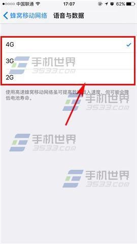 苹果iPhone7Plus怎么切换网络?